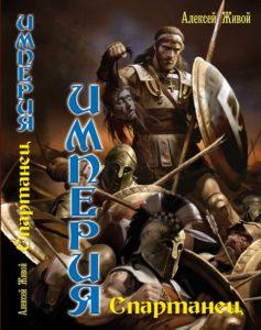 Империя. 1 книга. Обложка.